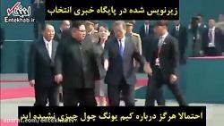 کیم یونگ چول، مرد «پشت پرده» کره شمالی که به آمریکا سفر کرد، کیست؟+ز