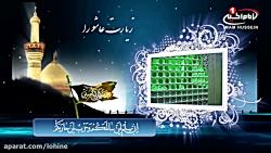 زیارت عاشورا همراه با متن عربی با نوای حاج حسن خلج