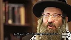 نظر خاخام یهودی در مورد موجودیت اسرائیل