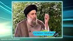 ارکان یک دین کامل چیست ؟ - حجت الاسلام علوی تهرانی