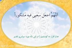 دعای روز بیست و ششم ماه رمضان - رمضان ماه قرآن و دعا