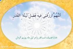 دعای روز بیست و هفتم ماه رمضان - رمضان ماه قرآن و دعا