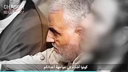 فیلم منتشر شده از سردار...