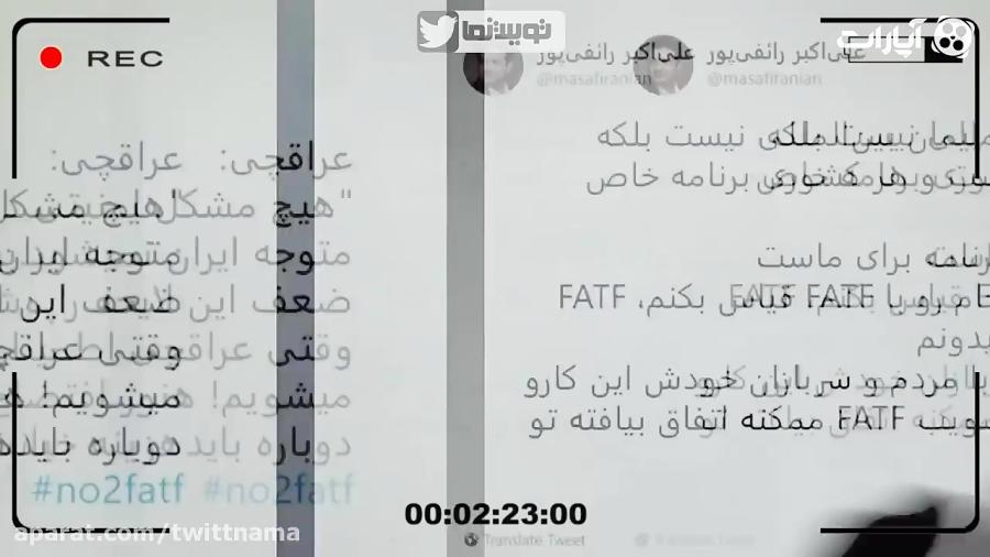 توییت نما - یک شنبه 20 خرداد 97 - No2FATF#