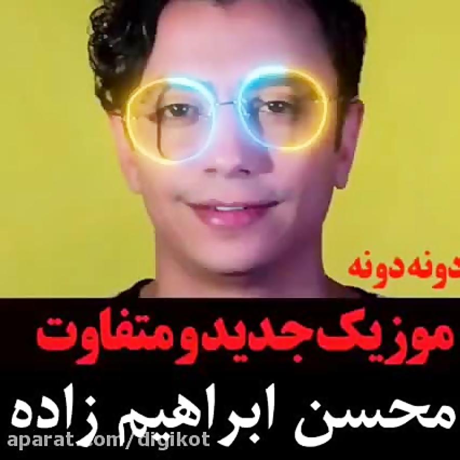 موزیک ویدیو جدید محسن ابراهیم زاده به نام دونه دونه