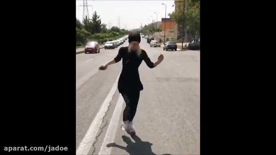 رقص شافل باحال دختر ایرانی وسط خیابان!