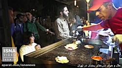 حال و هوای شب های رمضان در تهران
