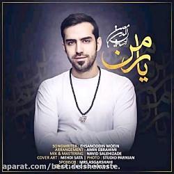 آهنگ جدید احسان الدین معین بنام یار من Ehsanodin Moein