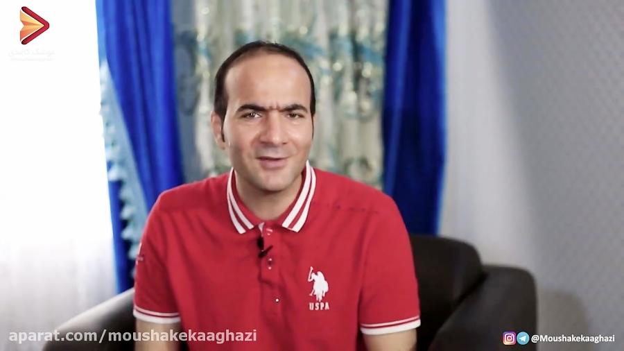 مصاحبه موشک کاغذی با حسن ریوندی،شومن برتر سال-قسمت اول