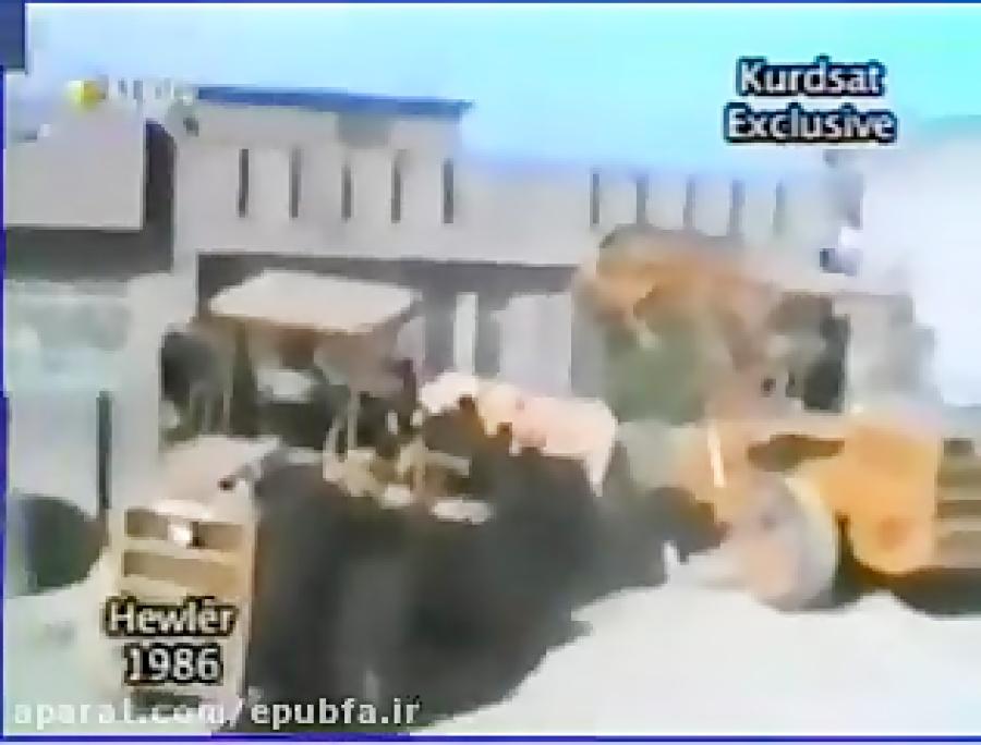 فیلم مستند جنایات صدام حسین بعثی