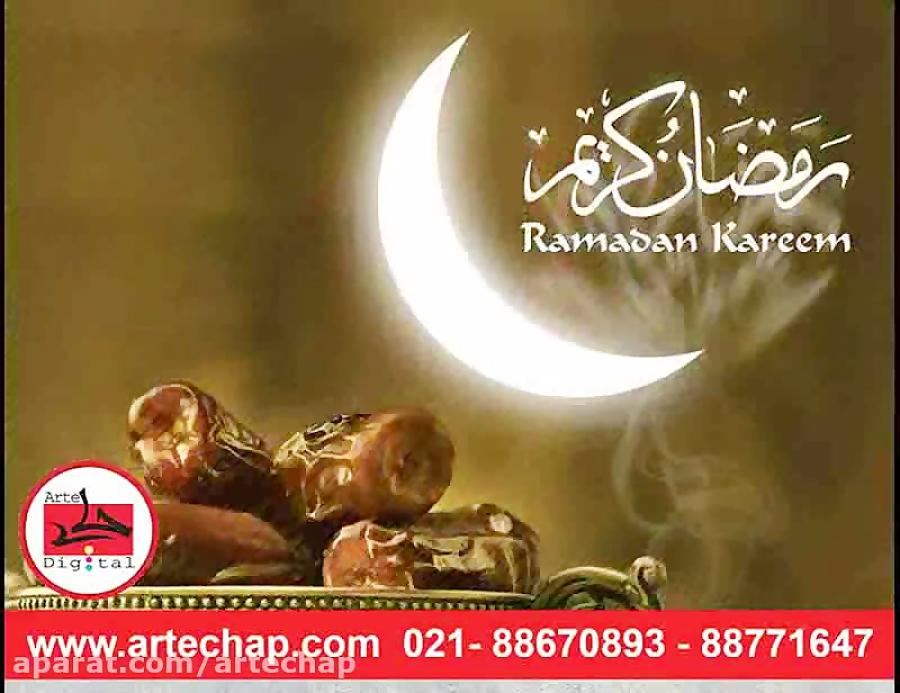 زیبا ترین کارت های تبریک عید فطر
