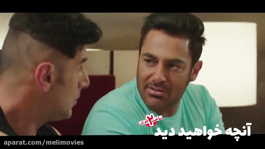 دانلود قانونی سریال ساخت ایران 2 قسمت 6 + لینک