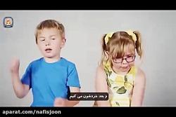 بچه ها راجع به شام چه فکری می کنند؟!