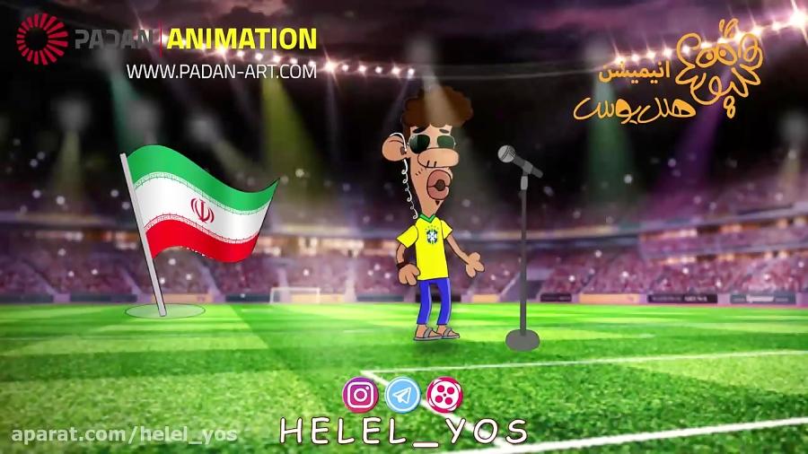 موزیک ویدئوی جام جهانی