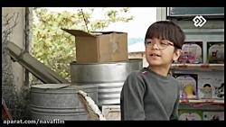 سریال بچه مهندس - قسمت ب...