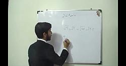فیلم آموزش ریاضی نهم - درس چهارم فصل4