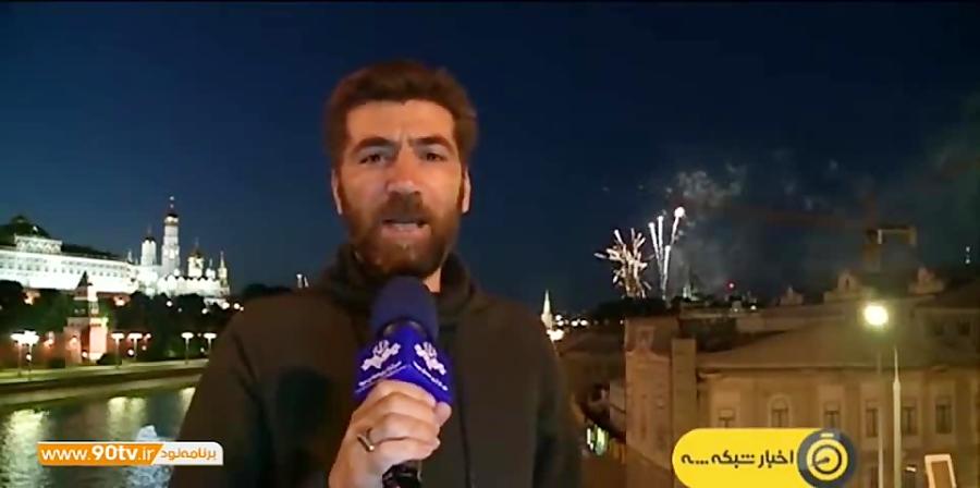گزارشی از چند ساعت مانده به افتتاح جام جهانی 2018 و آمادگی روس ها