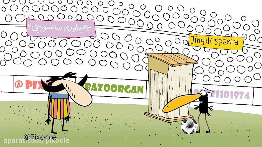 بازورگان در جام جهانی