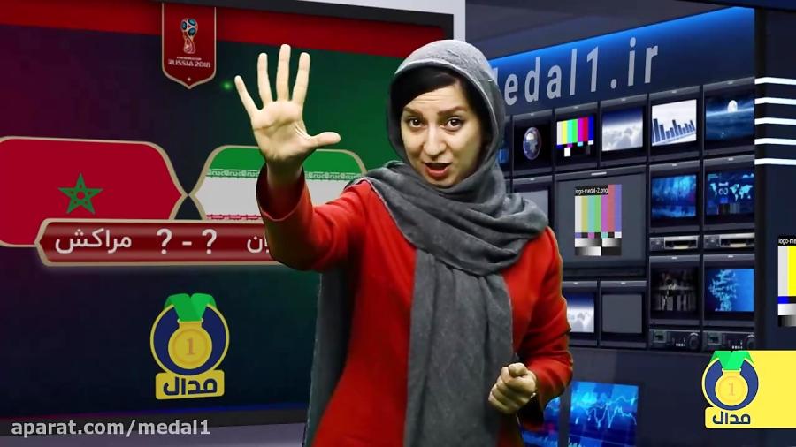 هاشور(18)؛ پنج پیش بینی برای بازی ایران-مراکش