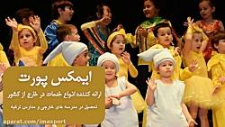 تحصیل در مدرسه های خارجی و مدارس ترکیه