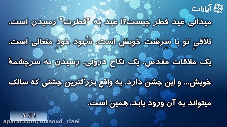 مسعود ریاعی ؛ عید سالکان