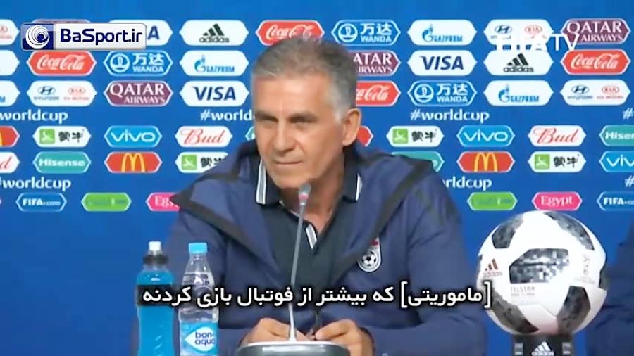 خلاصه کنفرانس خبری کیروش قبل از بازی مراکش (زیرنویس فارسی)
