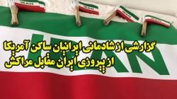 حال و هوای ایرانیان ساکن آمریکا در بازی ایران-مراکش