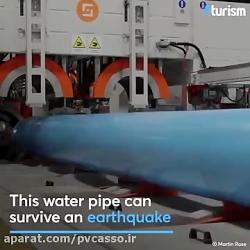 لوله های OPVC مقاوم در برار زلزله