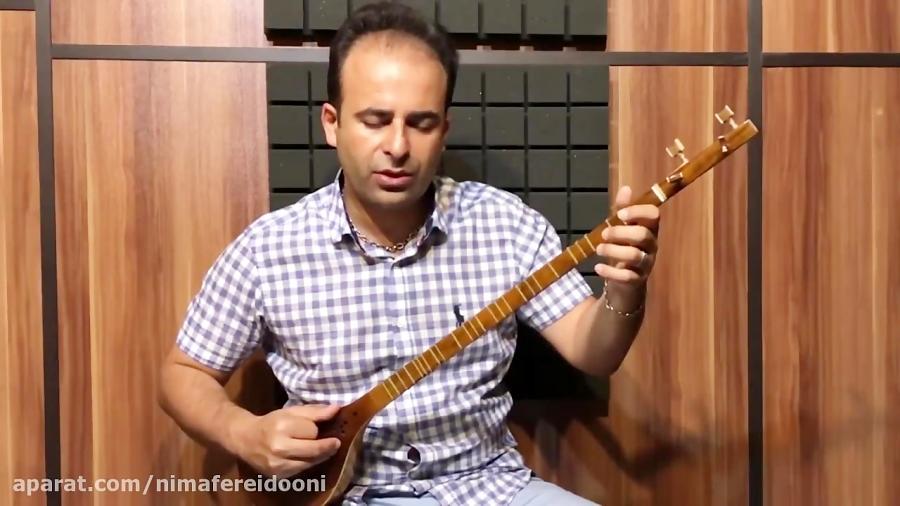 فیلم آموزش کرشمه دستگاه شور ردیف میرزاعبدالله نیما فریدونی سهتار