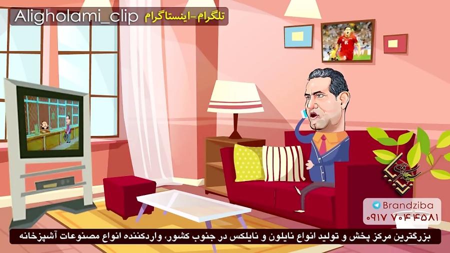 انیمیشن طنز پشت پرده اصلی برد ایران مقابل مراکش