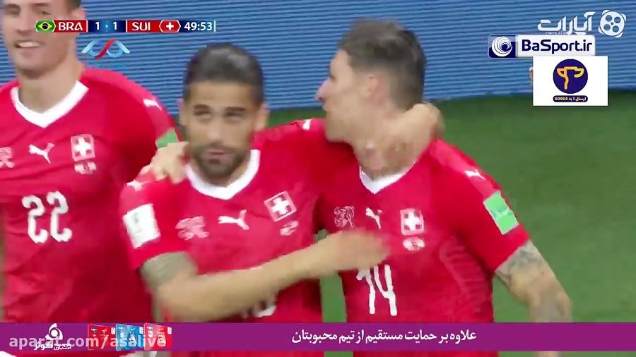 خلاصه بازی برزیل 1-1 سوئیس (ترکی)