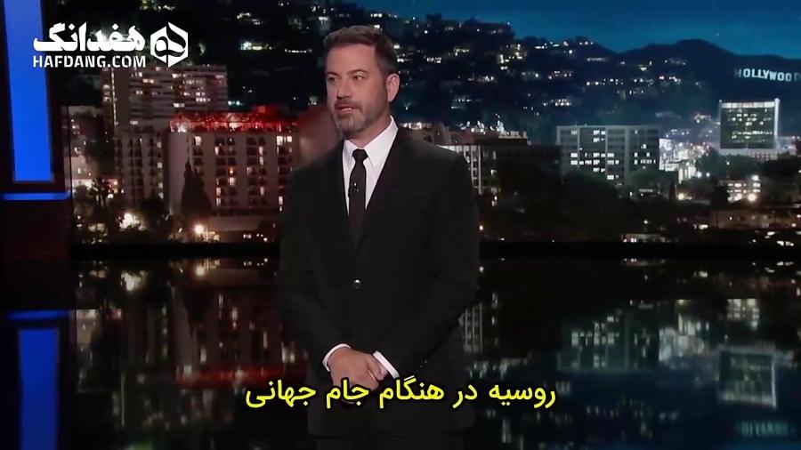 جیمی کیمل، واکنش های بن سلمان و پوتین و لبخند روس ها