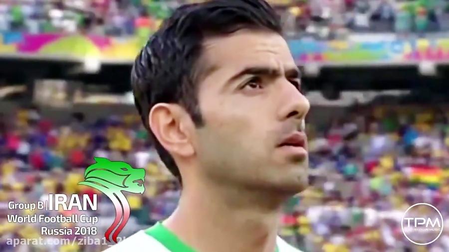 موزیک ویدیوی آهنگ رسمی تیم ملی ایران برای جام جهانی