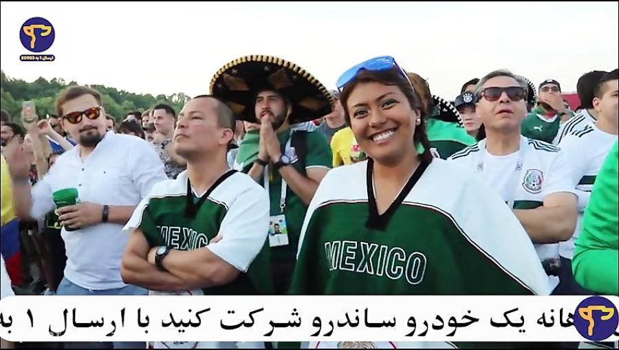 پشت صحنه بازی مکزیک و المان در مسکو