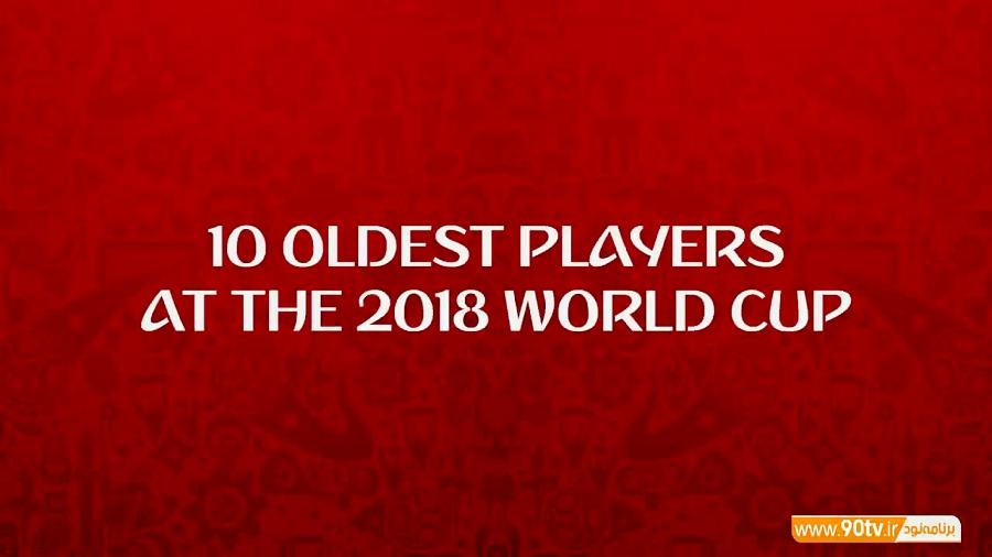 10 بازیکن مسن جام جهانی 2018 روسیه
