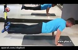 آموزش ورزش با تی آر ایکس - TRX