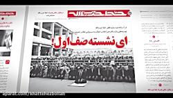 تذکر رهبر انقلاب: امیدتان را اصلاً نباید از دست بدهید
