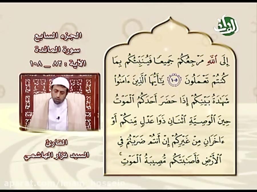 تلاوة القرآن الكریم-الجزء- 07