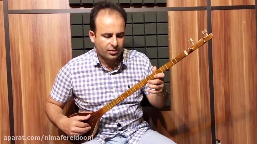 فیلم آموزش دهدوازدهتایی آواز بیات ترک محمود تاجبخش نیما فریدونی سهتار