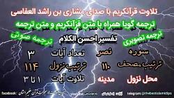 ۱۱۰ سوره نصر با ترجمه ص...