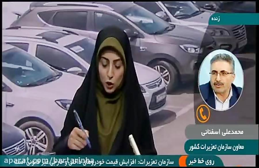 سازمان تعزیرات: به قضیه افزایش قیمت خودرو ورود کردیم