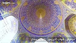 مسجد امام اصفهان، شاهکار معماری صفوی