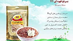 برنج قهوه ای 111