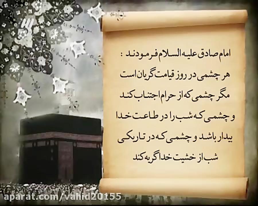 فواید نماز شب و حدیث امام صادق علیه السلام