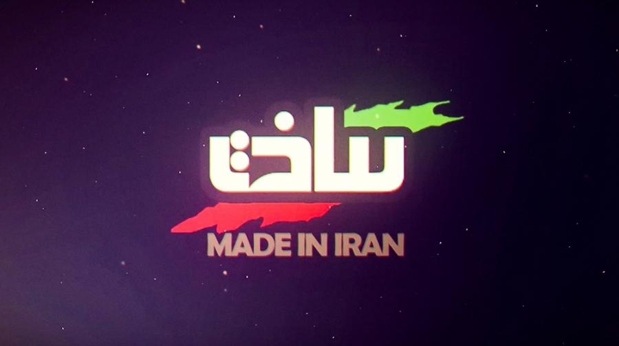 ایرانی ها را بهتر بشناسید