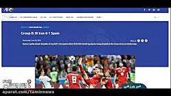 بازتاب رسانه های خارجی از ملکرد تیم ایران مقابل اسپانیا