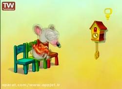 ساعت کوکو میکنه-فیلی و ...
