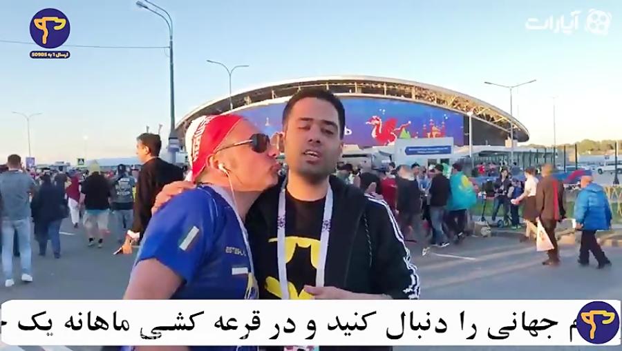 گزارش اردشیر احمدی از بازی ایران و اسپانیا(کازان)