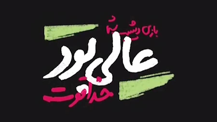 فیلم اینستاگرامی سایت رهبرانقلاب بمناسبت بازی ایران مقابل اسپانیا