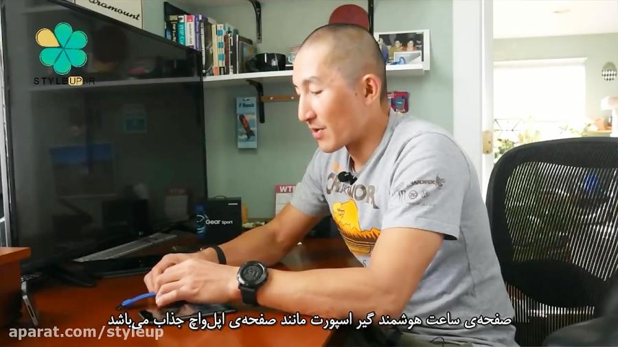 آموزش جفت سازی سامسونگ گیر اسپورت با گوشی - فارسی